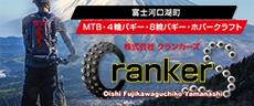 山梨|富士河口湖町|MTB|ATV|8輪バギー|ホバークラフト|修理・販売|株式会社クランカーズ