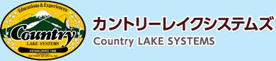 富士河口湖のアウトドア施設カントリーレイクシステムズ