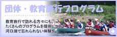 団体・教育旅行プログラム